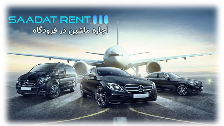 اجاره خودرو در فرودگاه