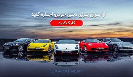 اجاره ماشین در دبی + قیمت【متصدی تحویل فارسی زبان】