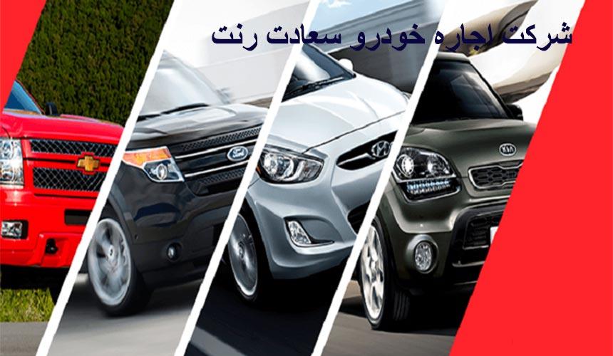 موسسه کرایه خودرو سعادت رنت در تهران و شهرستان ها