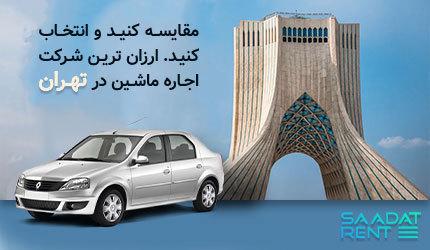 اجاره ماشین در تهران | قیمت و لیست خودروها