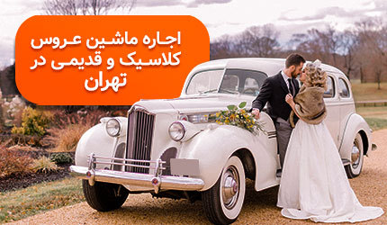اجاره ماشین عروس کلاسیک و قدیمی (قیمت + عکس)