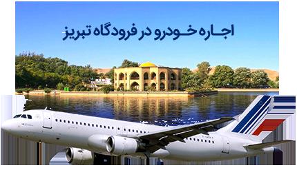 اجاره خودرو در فرودگاه تبریز با شرایط آسان (قیمت مناسب)