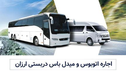 اجاره اتوبوس دربستی ارزان در سراسر کشور | اجاره اتوبوس vip