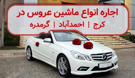 اجاره ماشین عروس در اطراف تهران(اسلامشهر،شهریار، گرمدره و..)