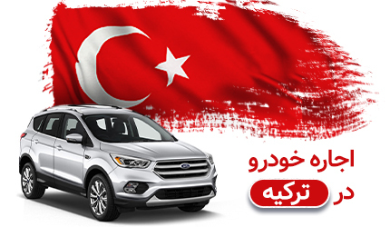 اجاره ماشین در استانبول و دیگر شهرهای ترکیه: رزرو از ایران