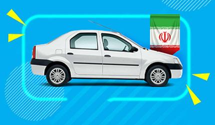 اجاره ماشین ایرانی (اجاره خودرو ایرانی بدون راننده + قیمت)