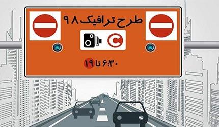 طرح ترافیک آلودگی هوا سال 98 چگونه است؟ ( مراحل ثبت نام)