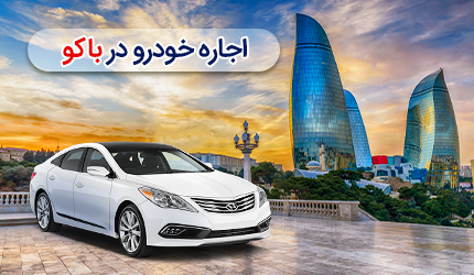 اجاره ماشین در باکو همراه با متصدی فارسی زبان | بیمه کامل خودرو