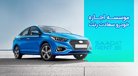 موسسه کرایه خودرو سعادت رنت - اجاره ماشین در تهران و شهرستانها