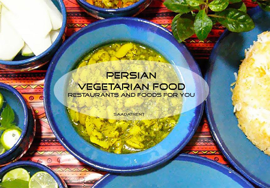 Vegetarian Persian food; Where can we eat vegetarian food in Iran