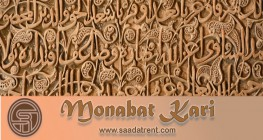 About Monabbat Kari; Iranian wood carving
