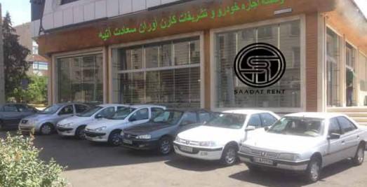car rental in tehran airport