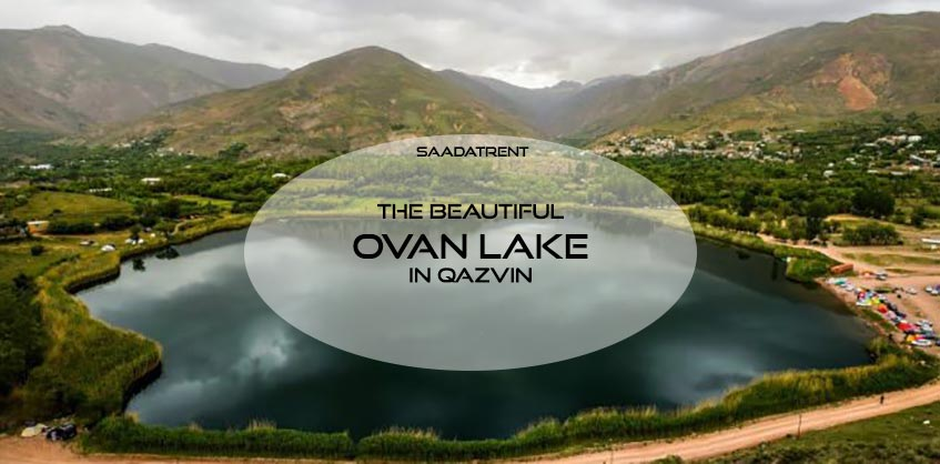 If you want to travel to Qazvin, don't forget visiting Ovan Lake