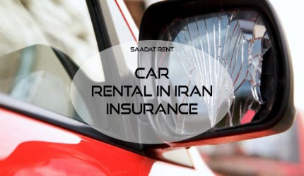 Which car rental Iran insurance is suitable for you? CDW or SCDW?