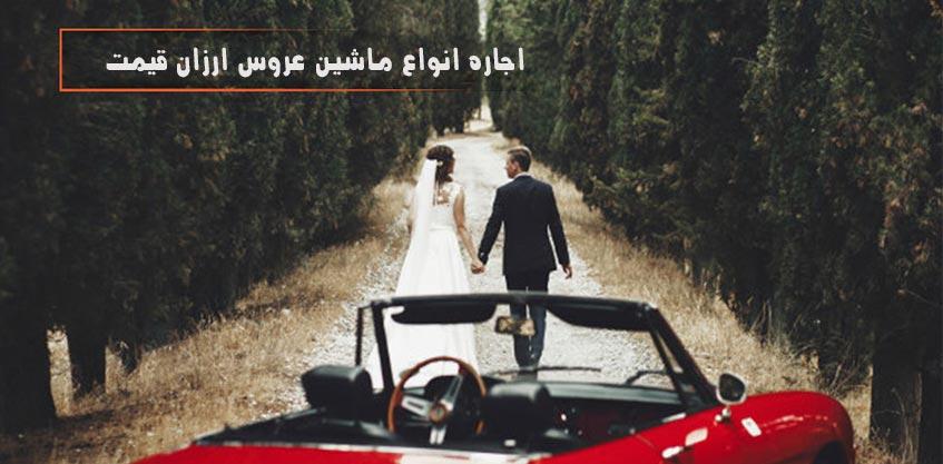 اجاره ماشین عروس ارزان |  بدون پرداخت ودیعه (کارواش رایگان)