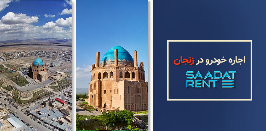 اجاره خودرو در زنجان با شرایط پرداخت آسان و بیمه کامل
