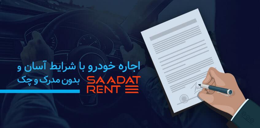 اجاره ماشین با شرایط آسان بدون چک و سند(با راننده و بدون راننده)