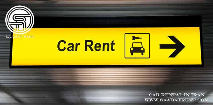 اهمیت شعبههای متعدد شرکتهای اجاره خودرو