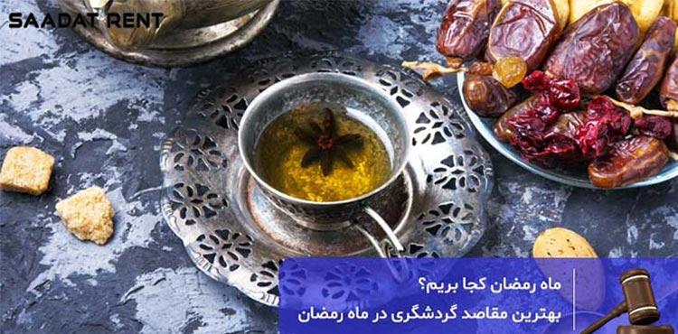 رمضان، شهر ها و خوراکی های خوشمزه اش