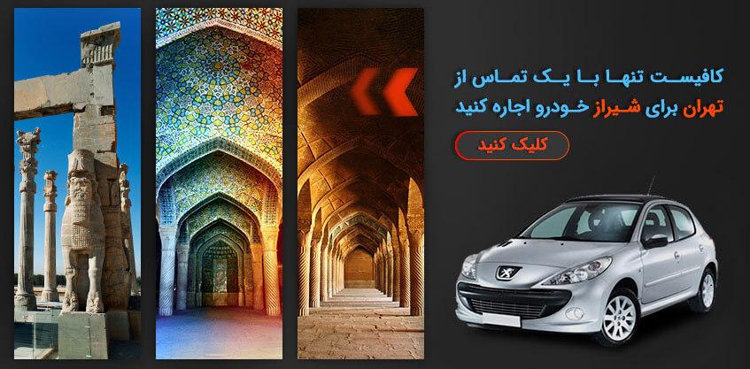 اجاره خودرو در شیراز (اجاره ون، ماشین عروس و ...همراه لیست قیمت)