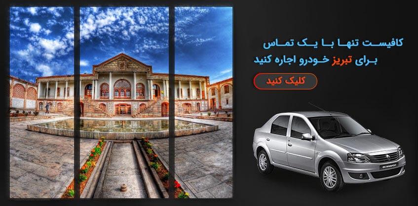 اجاره خودرو در تبریز [ قیمت اجاره خودرو بدون راننده و با راننده]
